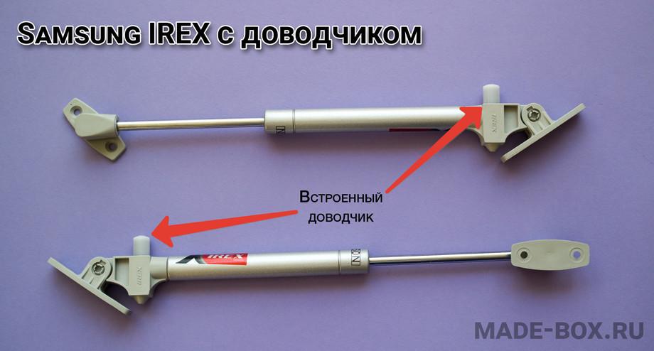Корейский мебельный газлифт Samsung IREX