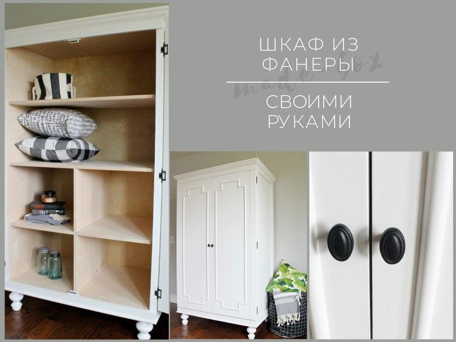 Шкаф из фанеры своими руками: мастер-класс по изготовлению в домашних условиях