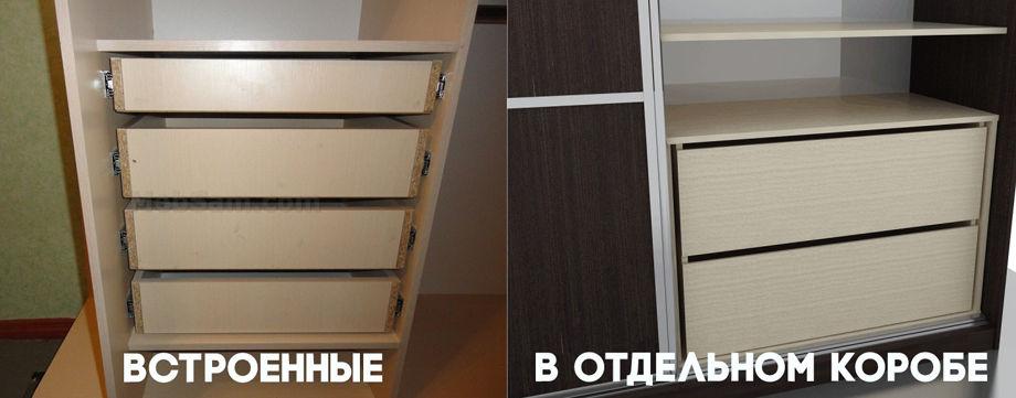Как сделать выдвижной ящик для шкафа-купе своими руками?