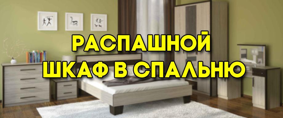 Как выбрать шкаф в спальню с распашными дверями: варианты с фото
