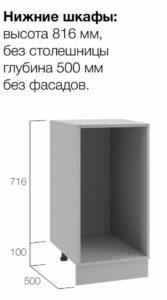 Какая бывает глубина нижних шкафов кухонного гарнитура?