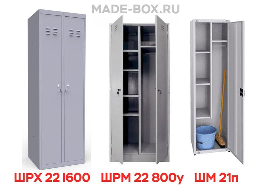 Шкаф для хозинвентаря металлический