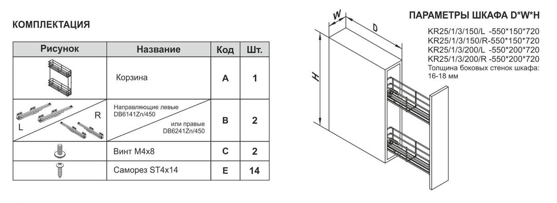 Схема бутылочницы
